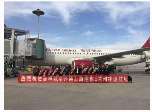 上海至兰州航线