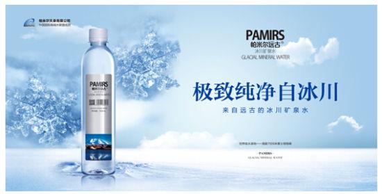 帕米尔远古冰川矿泉水才敢和你约!