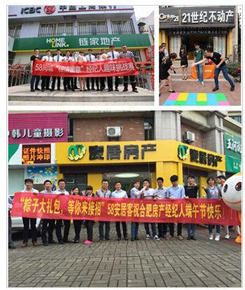 """58同城携手安居客与房产经纪人一同""""粽""""情欢笑传递"""