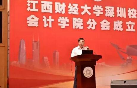 江财深圳校友会会计学院分会成立大会成功举办