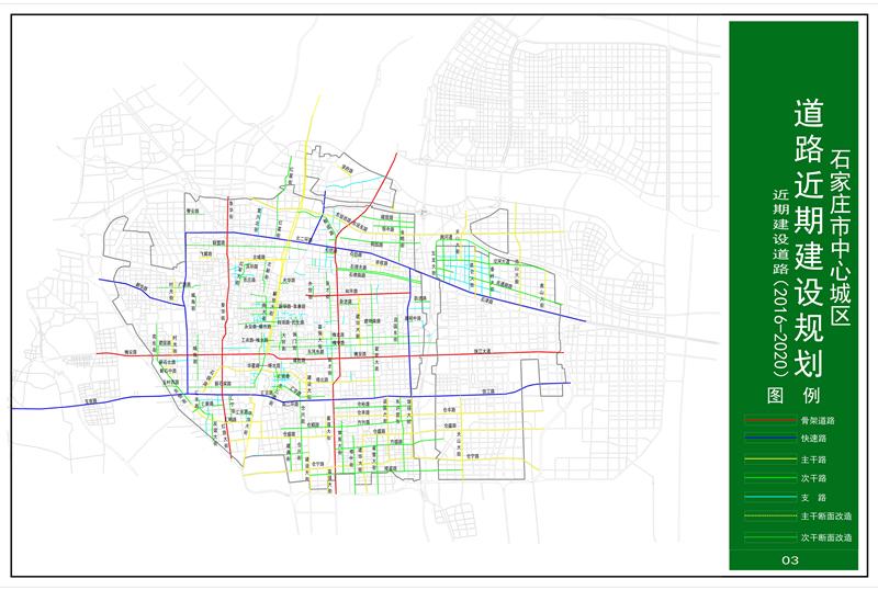 石家庄城区道路近期规划公示 多条道路将延伸