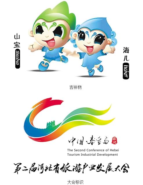 第二届河北省旅发大会9月18日在秦皇岛举行