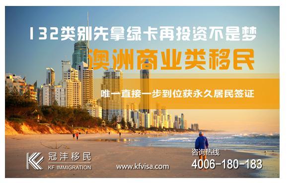 冠沣移民:细数最特别的澳洲132商业移民项目