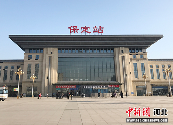 端午小长假保定火车站将增开8趟旅客列车 中国新闻网河北图片