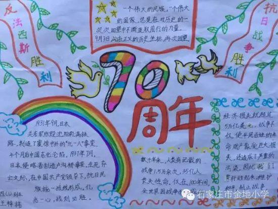 珍惜和平——纪念抗战胜利70周年手抄报展