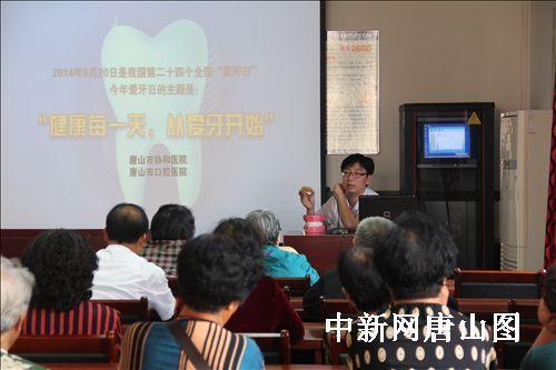 """唐山市口腔医院举办""""全国爱牙日""""宣传义诊活动"""