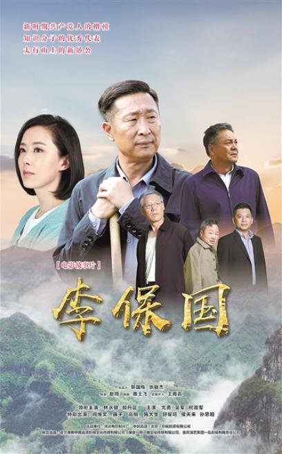图为电影《李保国》海报.