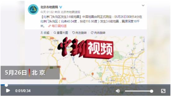北京地震局回��(ying)�T(men)�^�系卣皓U�l生更(geng)大地震可能性不大